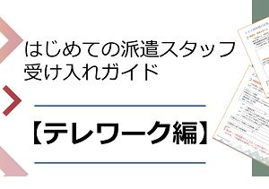 はじめての派遣スタッフ受け入れガイド【テレワーク編】