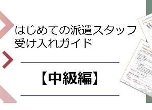 はじめての派遣スタッフ受け入れガイド【中級編】