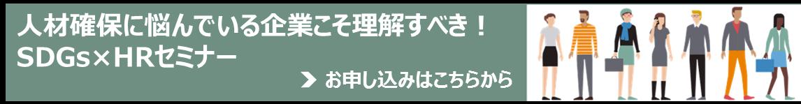 SDGsHR_banner.png