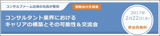 0222コンサルタント業界交流会