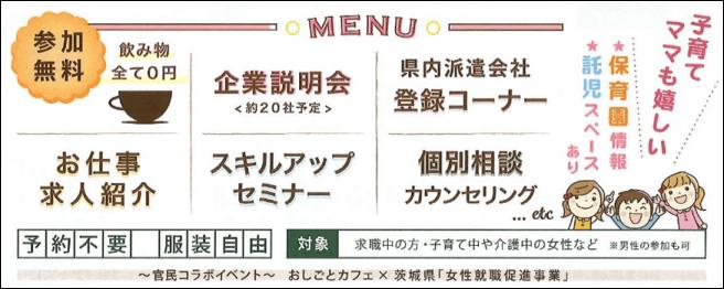 キラキラ☆おしごとカフェ