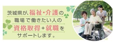 茨城県で介護人材の確保・育成を支援