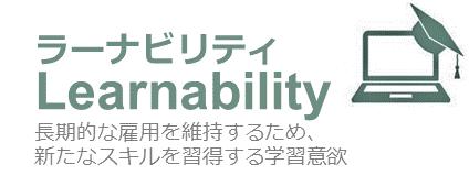 Learnability:ラーナビリティ