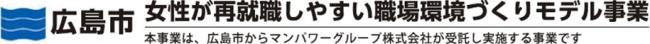 広島市で女性の再就職を支援